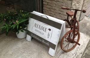 アヤメアンティーコ(AYAME ANTICO)