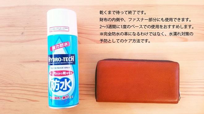 防水スプレーと防水スプレーを掛けた後の革財布