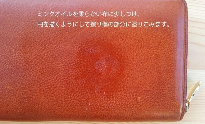 ミンクオイルを革財布に縫ったところ