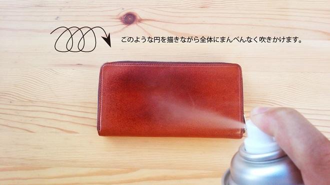 革財布に防水スプレーを振りかけている所