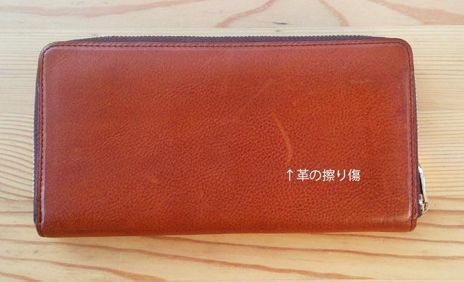 革財布の擦り傷