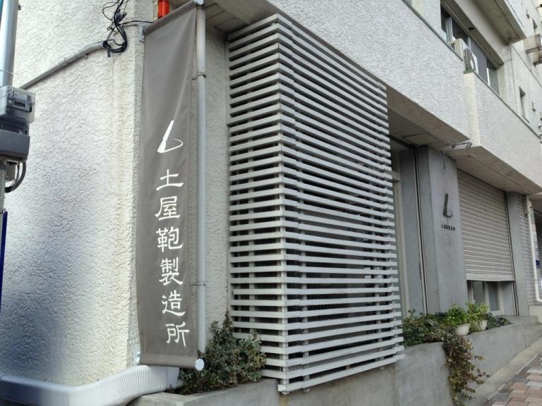 神戸・土屋鞄製造所