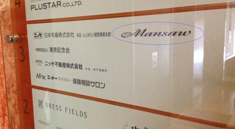 万双(マンソー・Mansaw)神戸アトリエの案内
