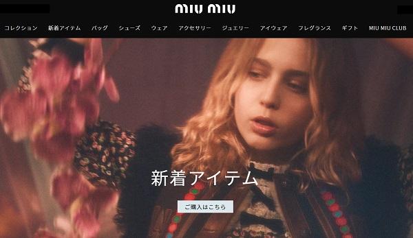 ミュウミュウ(miu miu)の公式サイト