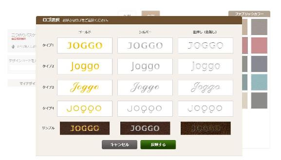 JOGGOのカスタマイズ・ロゴの選択