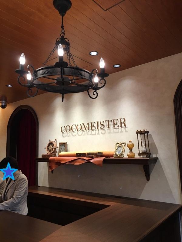 ココマイスター 自由が丘店の店内