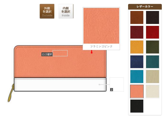 JOGGOの財布のカスタマイズ