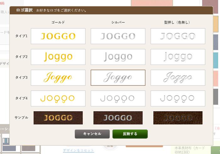 JOGGO・本格長財布のカスタマイズ9、ロゴの選択