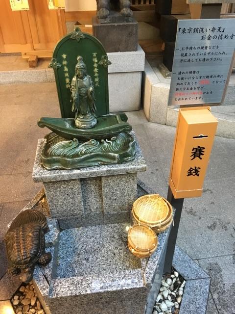 小網神社の弁財天「東京銭洗い弁天」
