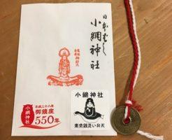 小網神社・種銭用紅白の紐
