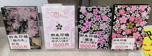 櫻木神社(桜木神社)の御朱印帳