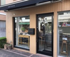 AETHER自由が丘店の外観