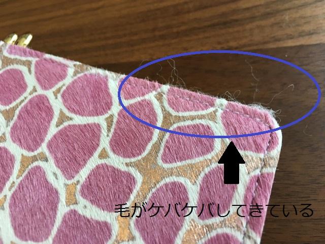 エーテル・AETHERのロゼシリーズの毛がケバケバしてきている部分
