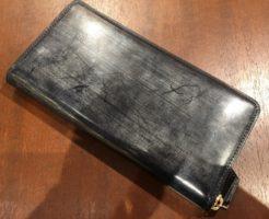 ココマイスターの長財布・ロンドンブライドル グラディアトゥール(ブルースネイビー)