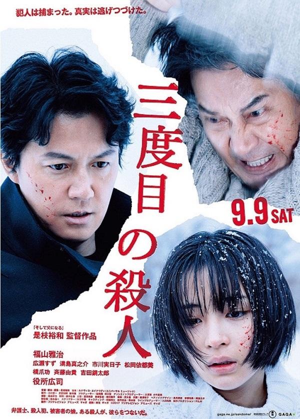 福山雅治主演映画「三度目の殺人」