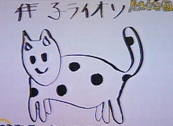 綾瀬はるかの描いたライオン