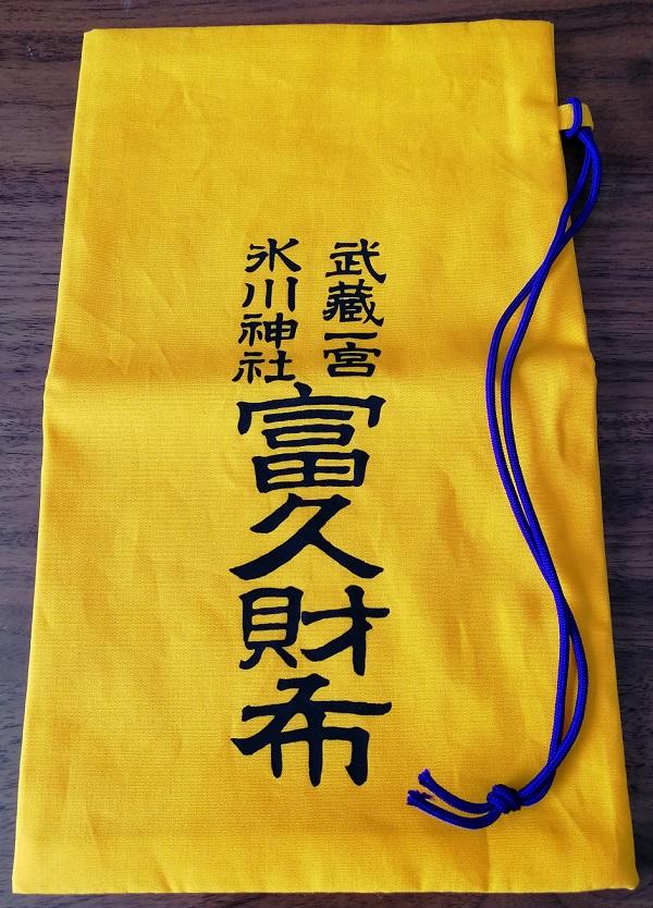 氷川神社の福財布(富久財布)
