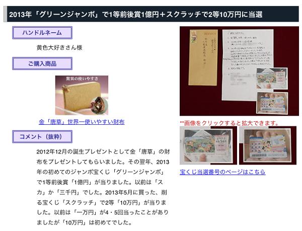 財布屋の公式サイトに投稿された宝くじ1億円当選の喜びの声