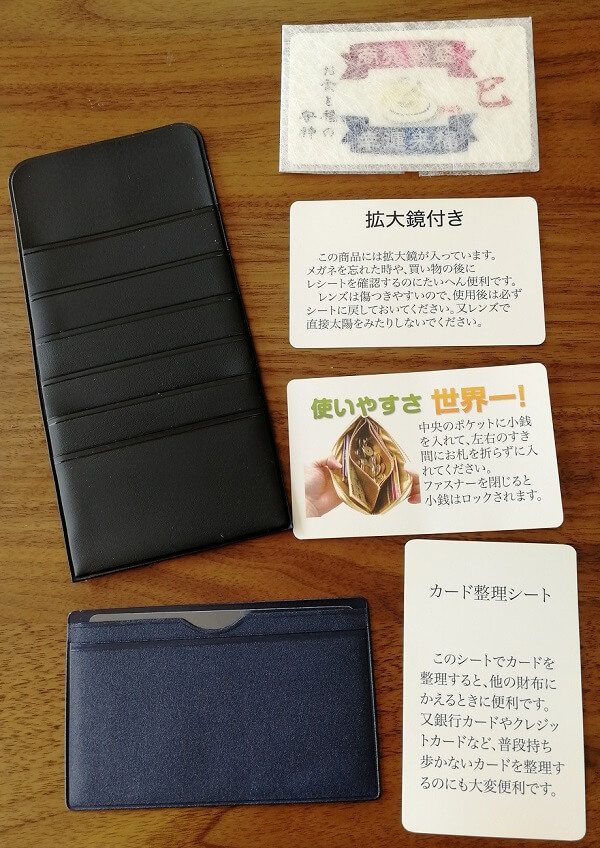 開運の白蛇財布