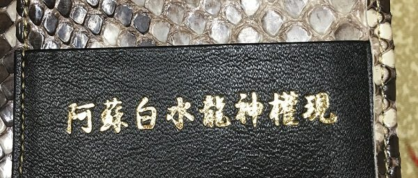 白蛇神社・ 阿蘇白水龍神權現の財布の刻印