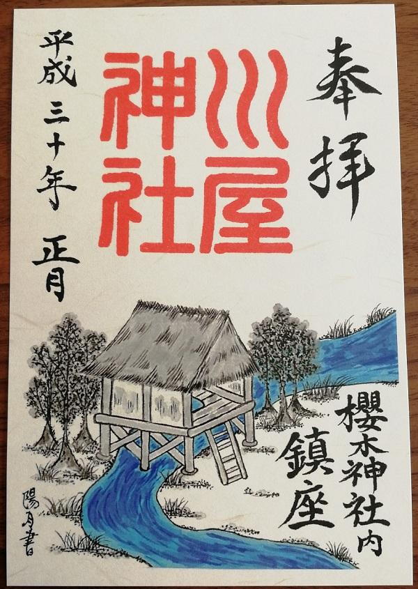 櫻木神社(桜木神社)の境内社、川屋神社の御朱印