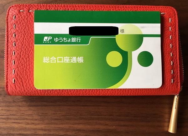 NAGATANI(ナガタニ)の財布『SAHO』と通帳