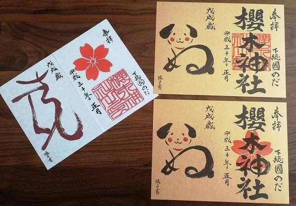 櫻木神社(桜木神社)のお正月限定御朱印
