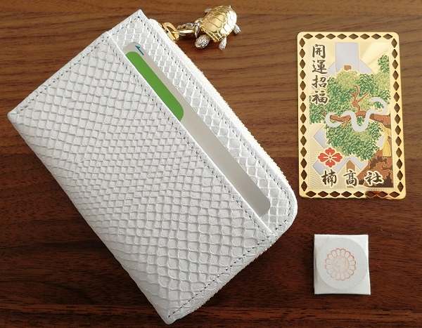 開運財布・白蛇の小銭入れと住吉大社の白蛇のお守りと金蛇水神社の種銭