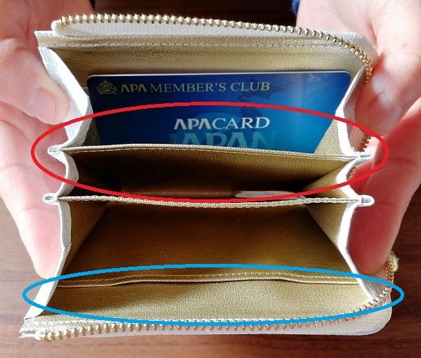 開運財布・白蛇の小銭入れの中に入れたカード