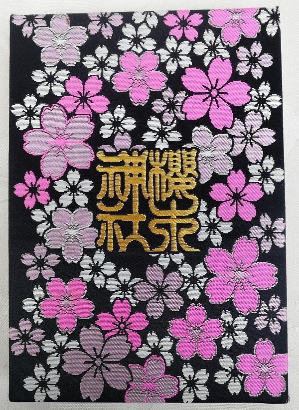 櫻木神社(桜木神社)の御朱印帳『爛漫』