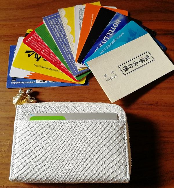 開運財布・白蛇の小銭入れとカード