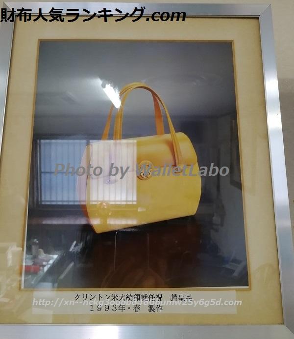 NAGATANI(ナガタニ)がクリントン大統領夫人に贈ったバッグ