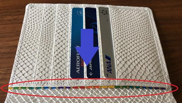 財布屋の『安心安全パスポートケース』の七色厄除け