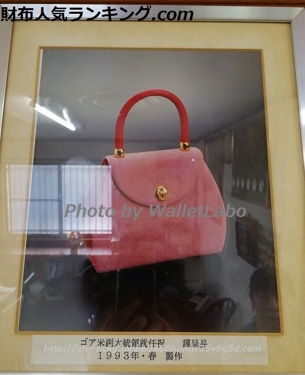 NAGATANI(ナガタニ)がゴア副大統領夫人に贈ったバッグ