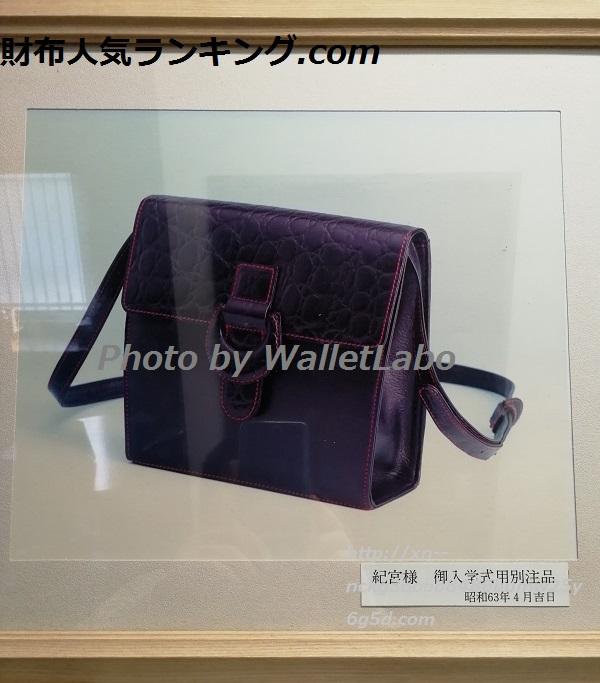 NAGATANI(ナガタニ)が紀宮様に贈ったバッグ