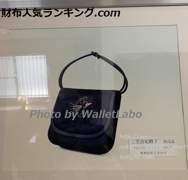 NAGATANI(ナガタニ)が三笠宮妃殿下に贈ったバッグ
