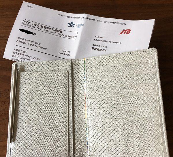 財布屋の『安心安全パスポートケース』とeチケット