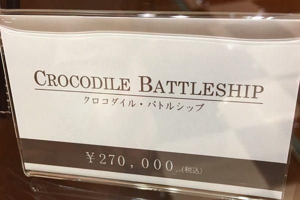 クロコダイル・バトルシップ(ココマイスターの二つ折り財布)の価格