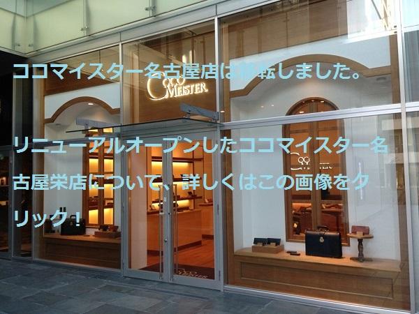 ココマイスター名古屋店(旧店舗)