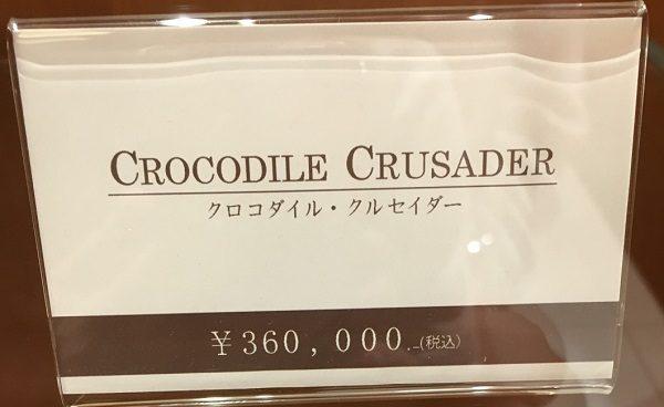 クロコダイル・クルセイダー(ココマイスターの長財布)の価格