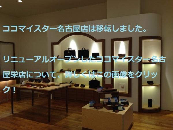ココマイスター名古屋店(旧店舗)店内の様子