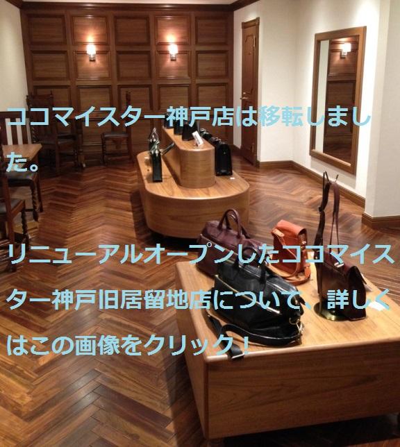 ココマイスター神戸店(旧店舗)店内二階のカバン売り場