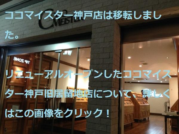 ココマイスター神戸店(旧店舗)