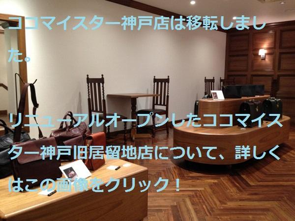 ココマイスター神戸店(旧店舗)店内の様子