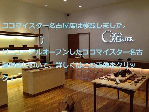 ココマイスター名古屋店(旧店舗)の店内の様子