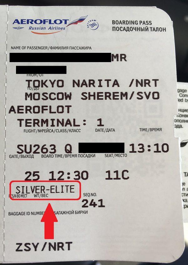 アエロフロートの搭乗券