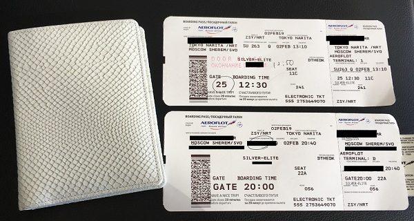 アエロフロートの搭乗券と厄除けパスポートケース