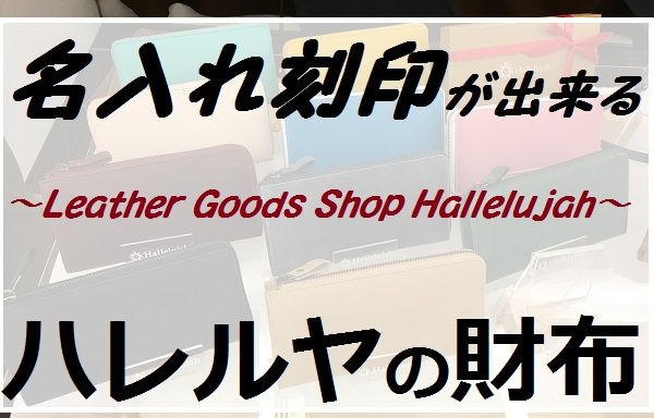 【Leather Goods Shop Hallelujah】ハレルヤの財布
