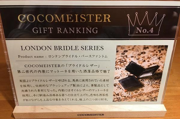 ココマイスターの人気ランキングナンバー4『ロンドンブライドル パースファントム』