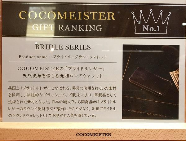 ココマイスターの人気ナンバーワン財布『ブライドル グランドウォレット』